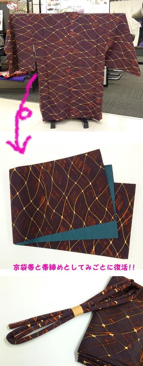 リメイク 羽織から京袋帯と帯締め丸くけ